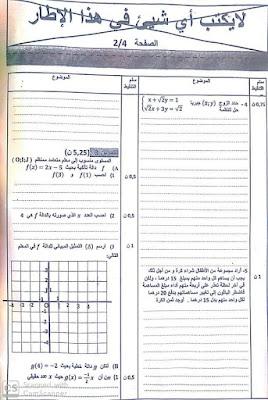 الامتحان الجهوي الموحد للسلك الإعدادي دورة يونيو 2019 : الرياضيات مع التصحيح (العيون الساقية الحمراء)