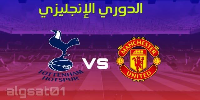 مانشستر يونايتد ضد توتنهام هوتسبير -الدوري الإنجليزي- مانشستر يونايتد - توتنهام هوتسبير -  مانشستر يونايتد ضد توتنهام هوتسبير