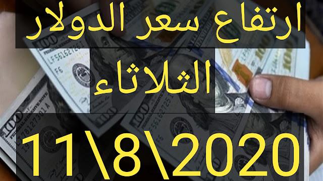 ارتفاع مخيف في سعر الدولار اليوم الثلاثاء وترقب في عمليات البيع والشراء