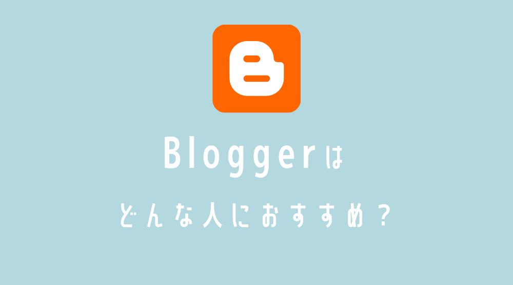 【 ブログ始めたいけど費用が気になる人におすすめ!】Blogger メリットとデメリット