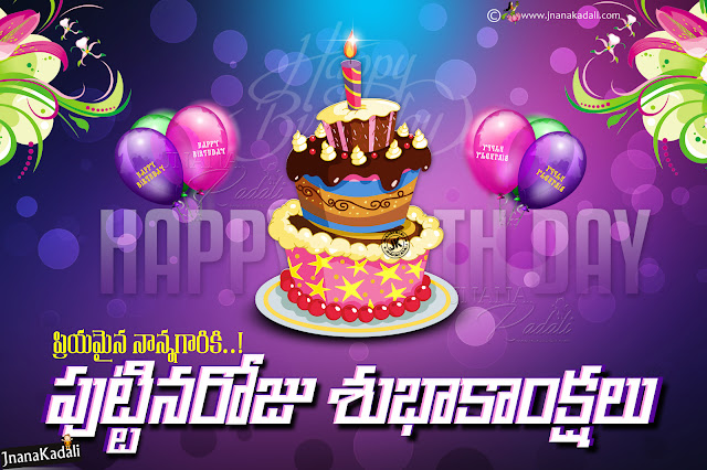 wishes quotes on birthday in telugu-happy birthday messages wallpapers in telugu