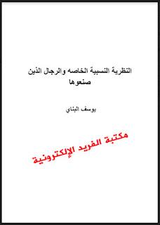 كتاب النظرية النسبية الخاصة والرجال الذين صنعوها pdf تأليف الدكتور. يوسف البناي