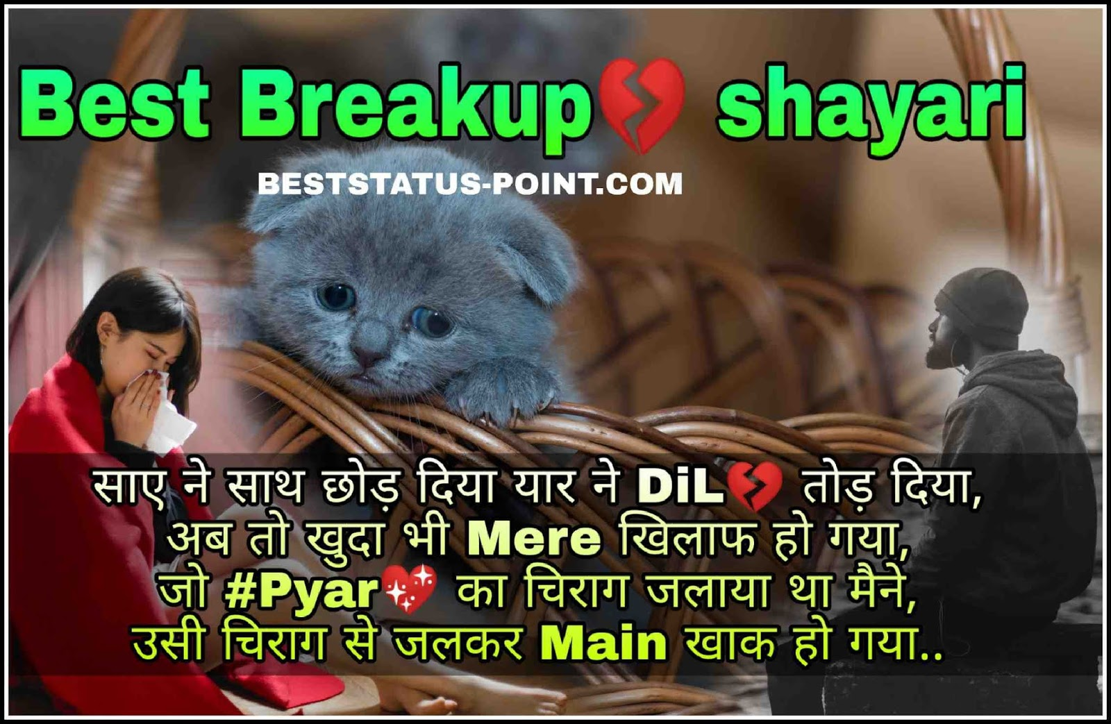 Breakup_Shayari_in_Hindi