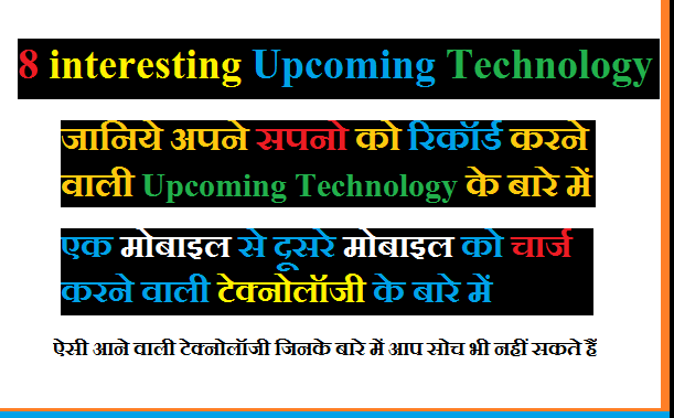 top 8 upcoming technology 2020-25 in hindi, top 8 amazing future technology 2020-25 in hindi, what is the future of technology in hindi