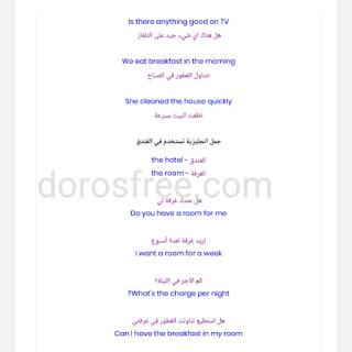 جمل انجليزية pdf