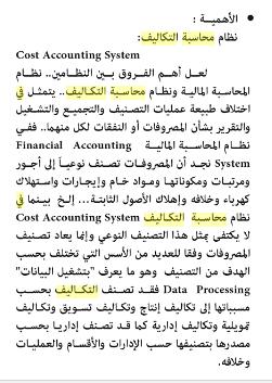 تصنيف المصروفات في محاسبة التكاليف