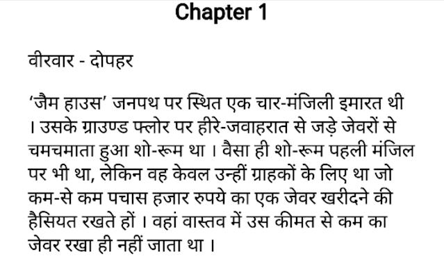 Dafa 302 Hindi PDF Download Free