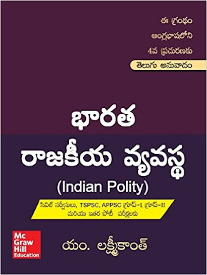 Download Free Indian Polity (Telugu) by M. Laxmikanth Book PDF