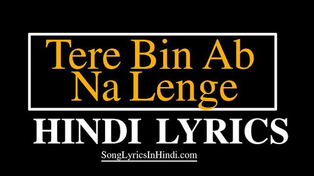 Tere Bin Ab Na Lenge Lyrics In Hindi And English Font | Tujhe Kitna Chahne Lage | Kabir Singh |