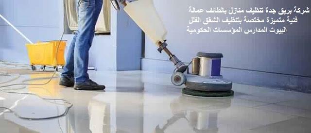 شركة تنظيف منازل بالطائف , شركة غسيل منازل بالطائف , شركة تنظيف منازل بالبخار بالطائف , نظافة المنزل المجال سيرفس للتنظيف , المجال للتنظيف , تنظيف البيت بساعه , تنظيف المطبخ بالصور قبل وبعد , تنظيف المنزل بالساعات ينبع , تنظيف منازل , جلي بلاط بالطائف , خدمة التنظيف بالساعة , راحة شركات التنظيف الطائف , شركة بالطائف , تجفيف الموكيت من الماء , شركة تنظيف منازل بالطائف , حور الطائف شركة , غسيل البيوت في الطائف , شركة ترتيب وتنظيف المنازل بالطائف , مكتب تنظيف منازل بالطائف , شركة رسمية لتنظيف المنازل بالطائف , مؤسسة رسمية لتنظيف المنازل بالطائف , مين جربت شركات تنظيف المنازل بالطائف , تجربتي مع شركة تنظيف منازل بالطائف , كم أسعار شركات تنظيف المنازل بالطائف , أسعار و أرقام شركات تنظيف المنازل بالطائف , شركة تنظيف منازل بالطائف , تنظيف منازل بالطائف عمالة فليبينية , شركات تنظيف منازل بالطائف عمالة فليبينية , شركه تنظيف الاسبلت ف المنزل , غسيل سجاد حي الرحيلي , عمالة تنضيف المنزل بساعه , غسيل الشقق , غسيل الموكيت بالبخار , كلمه صغيره عن يومي لتنظيف المنزل , مين جربت شركات تنظيف المنازل بالطائف  , شركات تنظيف منازل , شركة سوبر كلين الطائف , عاملات نظافة بالطائف , خدمات تنظيف المنازل , شركه تنظيف سجاد بالطائف  , كم اسعار شركات تنظيف المنازل , شركة تنظيف برابغ