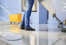 شركة تنظيف منازل بالطائف (( للايجار 01063997733 )) خصم 30% بتنظيف الشقق الفلل البيوت المدارس المؤسسات الحكومية
