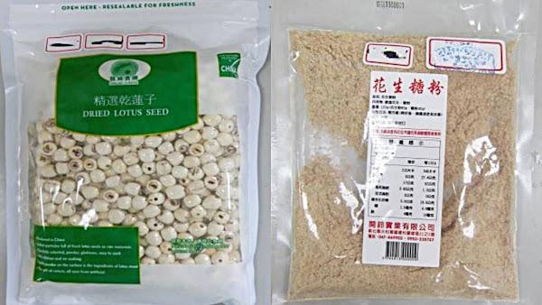 彰化縣端午應節食品抽驗 蓮子、花生糖粉不合格
