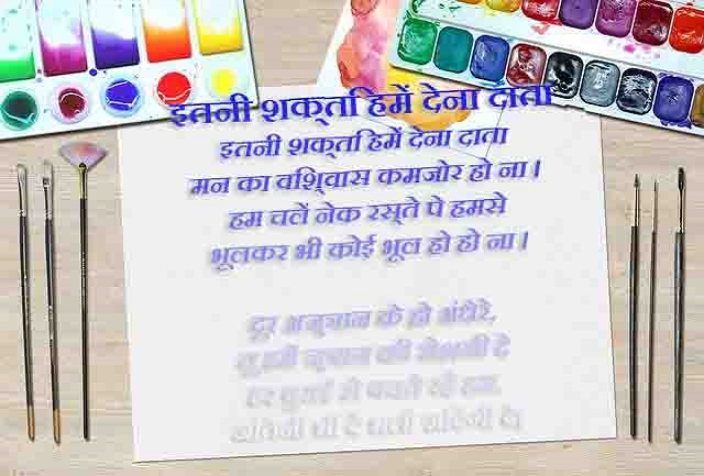 Poetry In Hindi