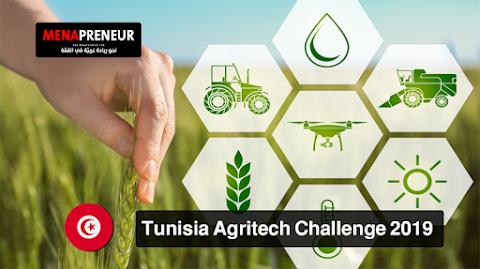 إعلان مسابقة 2019 Tunisia Agritech Challenge في مجال الفلاحة الذكية بتونس