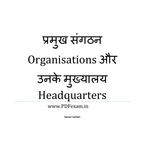 Major Organizations and their Headquarters : For all Competitive Examinations