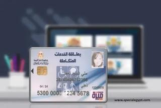الشريحة الثانية من المرحلة الأولى لبطاقة الخدمات المتكاملة