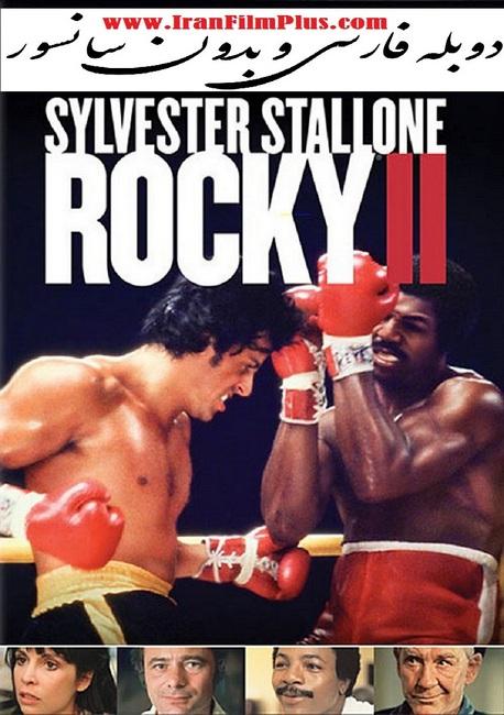 فیلم دوبله: راکی 2 (1979) Rocky II