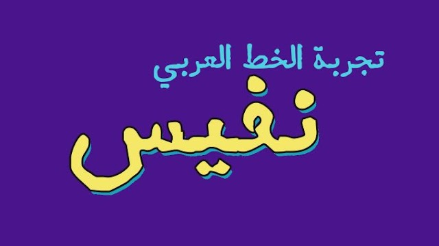 الخط العربي نفيس - تنزيل خطوط عربية