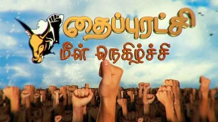 Jallikattu Protest – One Year Memorial