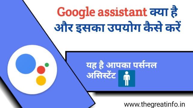 Google assistant क्या है और इसका उपयोग कैसे करे | Features | Uses