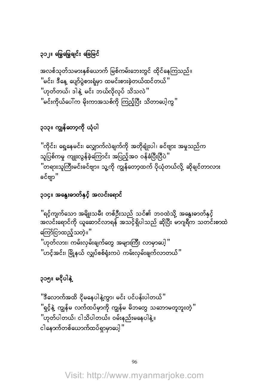 Trust Me, myanmar joke