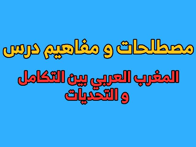 مصطلحات و مفاهيم درس المغرب العربي بين التكامل و التحديات
