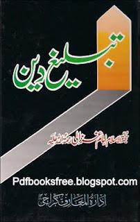 Tableegh-e-Din Islamic Book