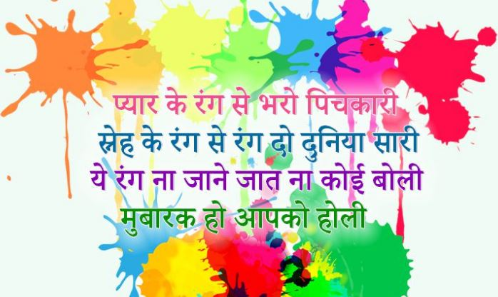 shayari on holi festival in hindi - Best Shayari images of holi 50+