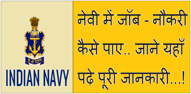 Navy Me Job Kaise Paye in Hindi