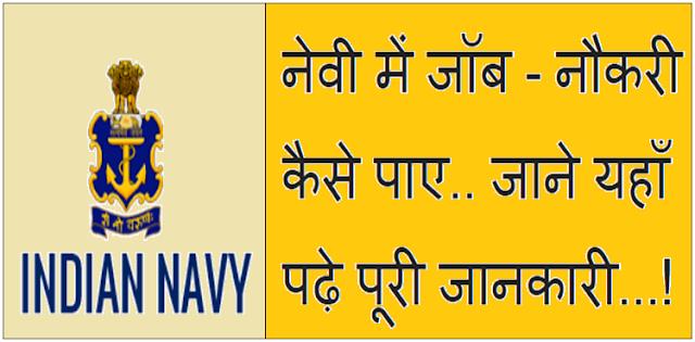 Navy Me Job Kaise Paye in Hindi