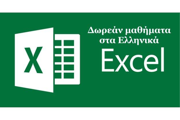 Δωρεάν μαθήματα Excel στα Ελληνικά