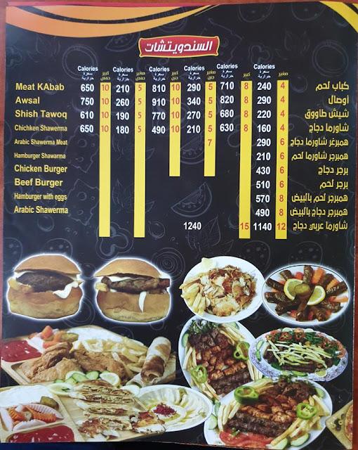 منيو مطعم بيت اللؤلؤة