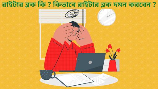 রাইটার ব্লক কি ? কিভাবে রাইটার ব্লক দমন করবেন ?- Writer Block In Bangla.
