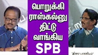 Bharthiraja Scolded Me Very Badly Spb Speech In Audio Launch