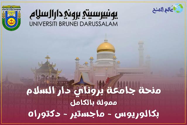 منحة جامعة بروناي دار السلام 2022 ممولة بالكامل