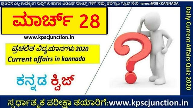 SBK KANNADA DAILY CURRENT AFFAIRS QUIZ MARCH 28,2020