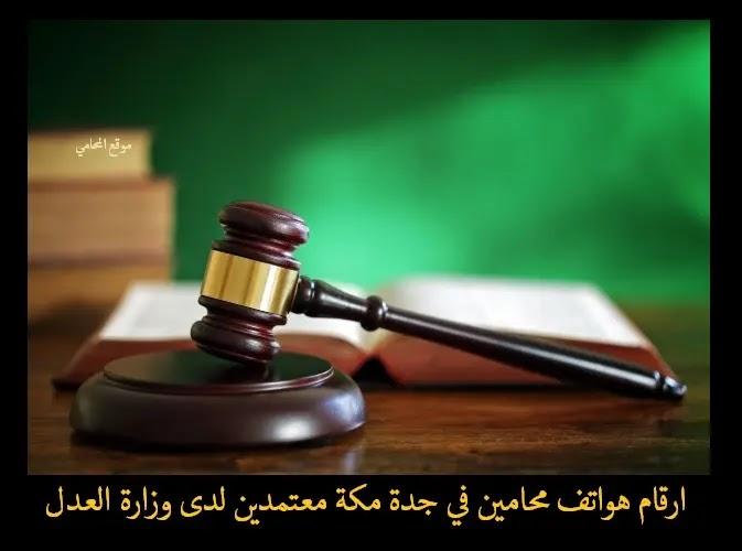 ارقام محامين في جدة,محامين في جدة,محامين بجدة,محامين جدة,محامي مكة