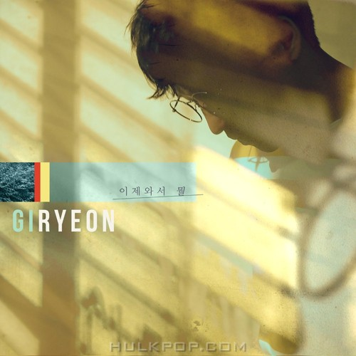 GIRYEON – 이제와서 뭘 – Single