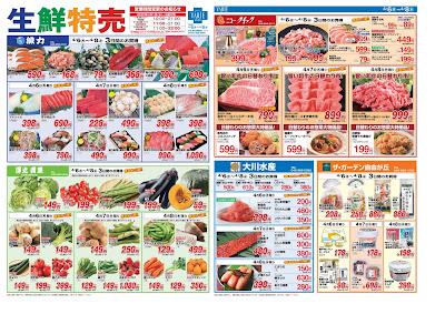 【PR】新越谷ヴァリエのチラシ生鮮特売【4/6〜4/8】