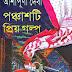 Ponchashti priyo golpo by Ashapurna Devi