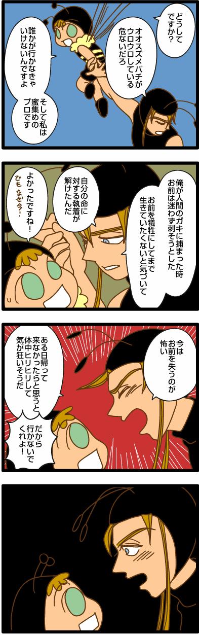 みつばち漫画みつばちさん:112. 晩秋の防衛戦(2)