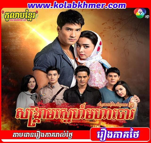 Songkream Sne Moha Choa