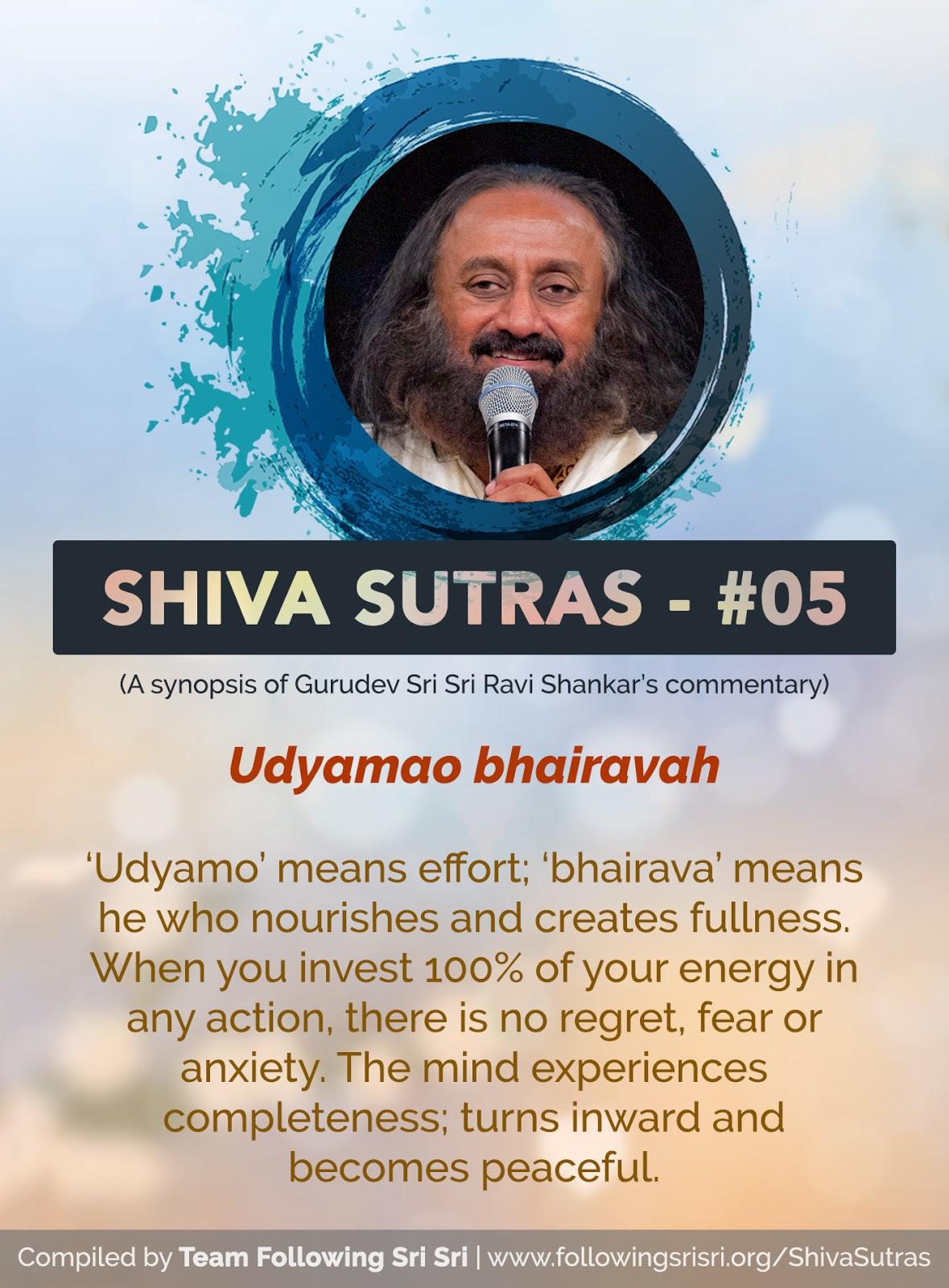 Shiva Sutras - Sutra 5