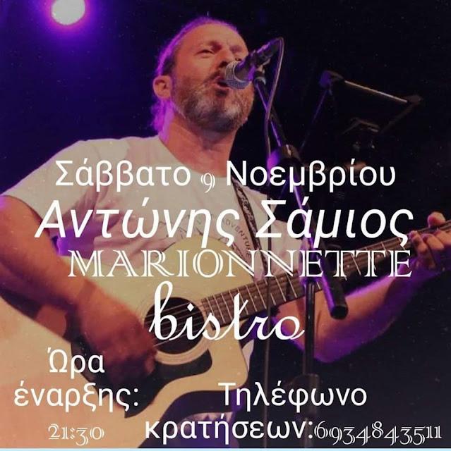 """Σάββατο 9 Νοεμβρίου ο Αντώνης Σάμιος στο """"MARIONNETTE BISTRO"""" στη Στυλίδα"""