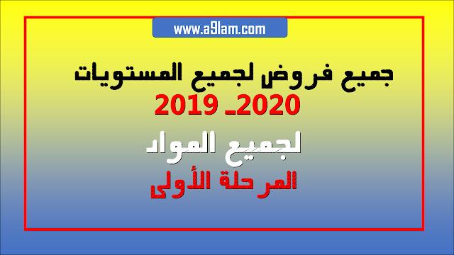جميع فروض المرحلة الاولى لجميع المستويات  2020- 2019