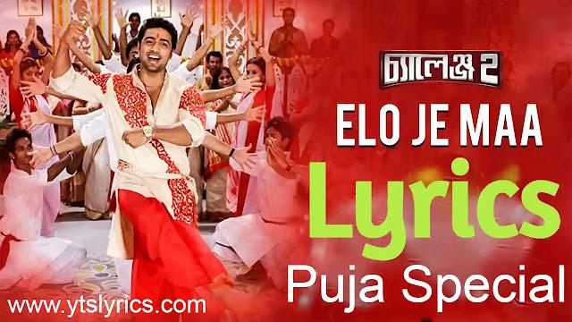 Elo Je Maa  (এলো যে মা) lyrics Abhijeet Bhattacharya & Shreya Ghoshal