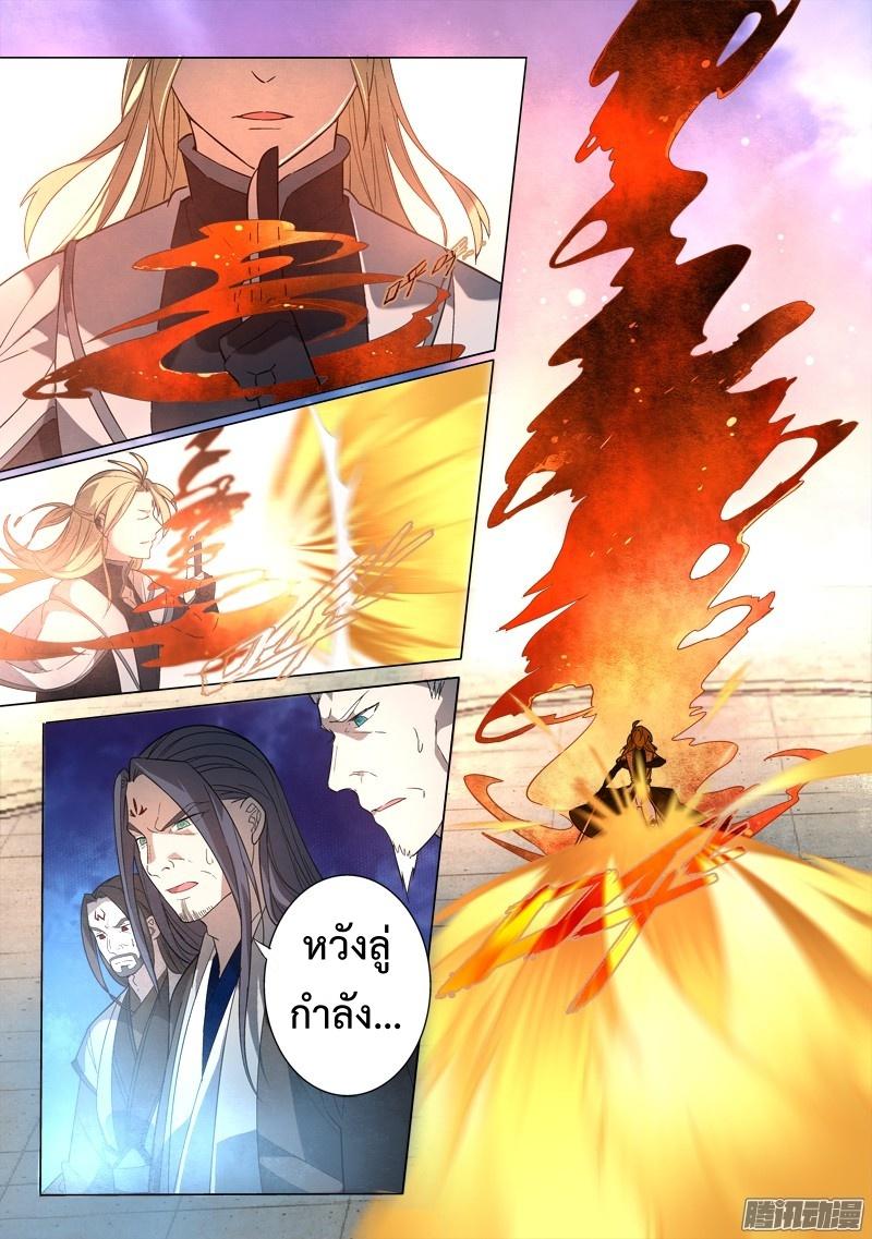 อ่านการ์ตูน Spirit Blade Mountain 244 ภาพที่ 3