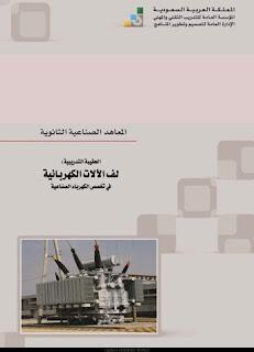 لف الآلات الكهربائية pdf