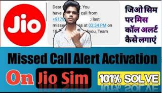 Jio sim par missed call alert Kaise lagaye, jio sim missed call alert activation