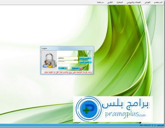 الصفحة الرئيسية برنامج محاسبة مجاني